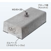 ネグロス電工 配管架台用基礎ブロック MKBN2GBW3 1セット(2個)(直送品)