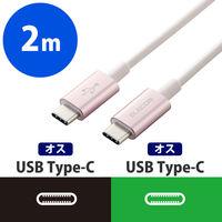 USB Type-C ケーブル 2.0m 準高耐久 Power Delivery対応 認証品 ピンク MPA-CCPS20PNPN エレコム 1個(直送品)