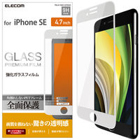 iPhoneSE 第2世代 iPhone8 iPhone7/6s/6 ガラスフィルム フルカバー フレーム付き PM-A19AFLGFRWH エレコ (直送品)