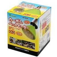 ビバリア カーボンペットヒーター 60W 鳥・小動物用 4582443491264 1個(直送品)
