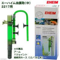EHEIM エーハイム油膜取(中) 2217用 4903601709975 1個(直送品)