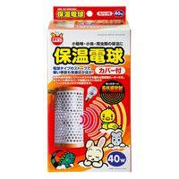 マルカン 保温電球 40W カバー付き 4906456556886 1個(直送品)