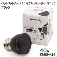 ゼンスイ ミニセラミックヒーター ミニック ブラック 4934743004390 1個(直送品)