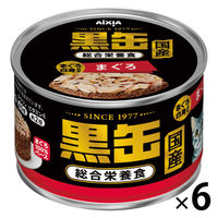 【企業限定品】黒缶 キャットフード まぐろ白身のせまぐろ 国産 150g 6缶 アイシア