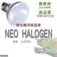 神畑養魚 ネオハロゲン 50W 爬虫類用保温球 4971664966352 1個(直送品)