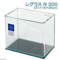 寿工芸 レグラス 曲げガラス水槽(単体) 4972814013100 1個(直送品)