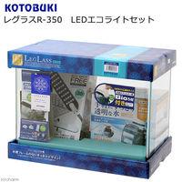 寿工芸 レグラス LEDエコライトセット 4972814013971 1セット(直送品)