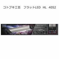 寿工芸 フラットLED HL 4052 4972814033597 1個(直送品)