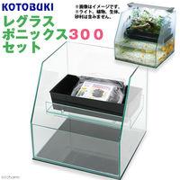 寿工芸 レグラスポニックス300セット 水槽 ガーデニング 4972814150034 1セット(直送品)