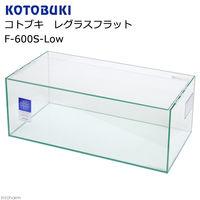寿工芸 レグラスフラット Fー600SーLow 4972814150218 1個(直送品)