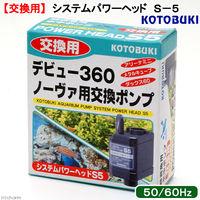 寿工芸 システムパワーヘッド Sー5 交換用 4972814530010 1個(直送品)
