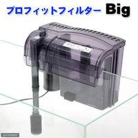 寿工芸 プロフィットフィルター Big 水槽用外掛式フィルター 4972814533523 1個(直送品)