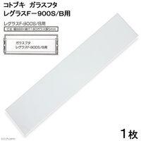 寿工芸 ガラスフタ レグラスFー900S/B用 4972814703070 1個(直送品)