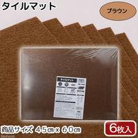 サンコー タイルマット 45×60cm ブラウン 4973381423873 1個(直送品)