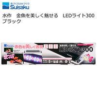 水作 金魚を美しく魅せる LEDライト300 ブラック 4974105006808 1個(直送品)