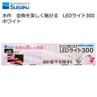 水作 金魚を美しく魅せる LEDライト300 ホワイト 4974105006792 1個(直送品)