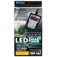 水作 LED SMART TIMER スマートタイマー 4974105006884 1個(直送品)