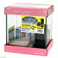 水作 グラスガーデンN230 メダカ飼育セット 水槽セット 4974105018887 1セット(直送品)