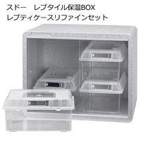 スドー レプタイル保温BOX レプティケースリファインセット 4974212604621 1セット(直送品)