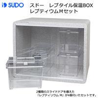 スドー レプタイル保温BOX レプティリウムMセット 4974212604652 1セット(直送品)