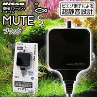 マルカン MUTE(ミュート)S ブラック 静音 エアーポンプ 4975637285969 1個(直送品)