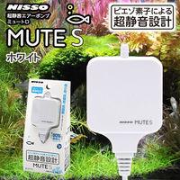 マルカン MUTE(ミュート)S 静音 エアーポンプ 4975637285952 1個(直送品)