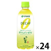 おーいお茶カフェインゼロ470ml×24