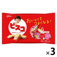 江崎グリコ ビスコ大袋(アソートパック) 1セット(22パック入×3袋)