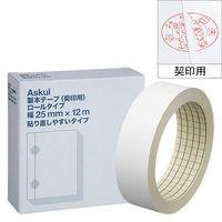 アスクル 製本テープ契印用 幅25mm×12m ロールタイプ 貼り直しやすいタイプ 白色度79% 1箱(10巻入)