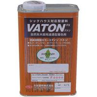【安全で低臭な塗料】大谷塗料 VATON-FX(バトン) ミディアムブラウン 0.7L 1個(直送品)