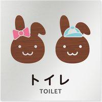 フジタ 医療機関向けルームプレート(案内板) どうぶつデザイン トイレ1 正方形 アルミ 1枚(直送品)