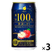 果汁100% りんごサワー 3本