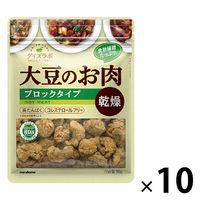 マルコメ ダイズラボ 大豆のお肉乾燥(大豆ミート)ブロック 90g 1セット(10袋)