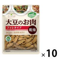 マルコメ ダイズラボ 大豆のお肉乾燥(大豆ミート)フィレ 90g 1セット(10袋)