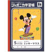 ショウワノート ジャポニカ学習帳 5mm方眼ノート リーダー入 ミッキーマウス B5サイズ 099128001 10個(直送品)
