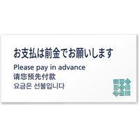 フジタ 4ヶ国語対応サインプレート(案内板) simpleデザイン C-IM1-0118 お支払いは前金で 平付型(直送品)