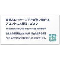 フジタ 4ヶ国語対応サインプレート(案内板) simpleデザイン C-IM1-0120 貴重品はフロントへ 平付型(直送品)
