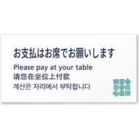 フジタ 4ヶ国語対応サインプレート(案内板) simpleデザイン C-IM1-0119 お支払いはお席で 平付型(直送品)