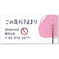 フジタ 4ヶ国語対応サインプレート(案内板) TREEデザイン C-IM2-0111 この先行き止まり 平付型(直送品)
