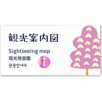 フジタ 4ヶ国語対応サインプレート(案内板) TREEデザイン C-IM2-0114 観光案内図 平付型(直送品)