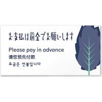 フジタ 4ヶ国語対応サインプレート(案内板) TREEデザイン C-IM2-0118 お支払いは前金で 平付型(直送品)