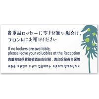 フジタ 4ヶ国語対応サインプレート(案内板) TREEデザイン C-IM2-0120 貴重品はフロントへ 平付型(直送品)