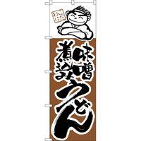 のぼり屋工房 のぼり H-104 味噌煮込みうどん 1枚(取寄品)