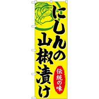のぼり屋工房 のぼり SNB-4993 にしんの山椒漬け 1枚(取寄品)