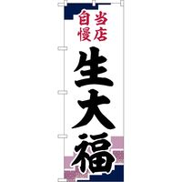 のぼり屋工房 のぼり SNB-5137 生大福 当店自慢 紫地 1枚(取寄品)