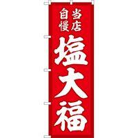 のぼり屋工房 のぼり SNB-5141 塩大福 当店自慢 赤地 1枚(取寄品)