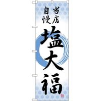のぼり屋工房 のぼり SNB-5142 塩大福 当店自慢 筆丸 1枚(取寄品)