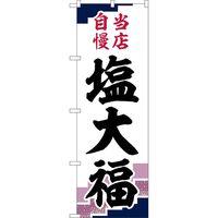 のぼり屋工房 のぼり SNB-5143 塩大福 当店自慢 紫地 1枚(取寄品)
