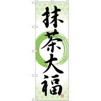 のぼり屋工房 のぼり SNB-5186 抹茶大福 筆丸 1枚(取寄品)