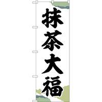 のぼり屋工房 のぼり SNB-5187 抹茶大福 チギリ紙 1枚(取寄品)